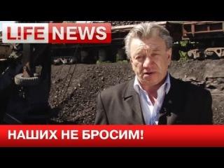 600 шахтеров с Урала помогут товарищам с Донбасса в борьбе с геноцидом
