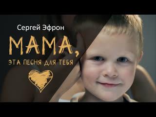 Сергей Эфрон - Мама