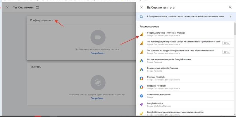 Настройка Google Ads. Установка И Настройка Google Analytics (Часть 3), изображение №10