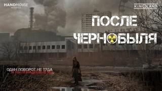 После Чернобыля — Русский трейлер (2021)