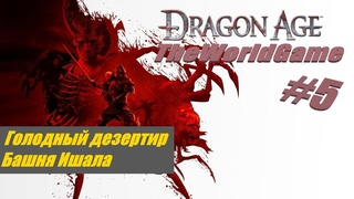 Прохождение Dragon Age: Origins [#5] (Голодный дезертир   Башня Ишала)