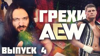Грехи AEW с Артуром Агаджаняном #4 (AEW Dynamite  и )