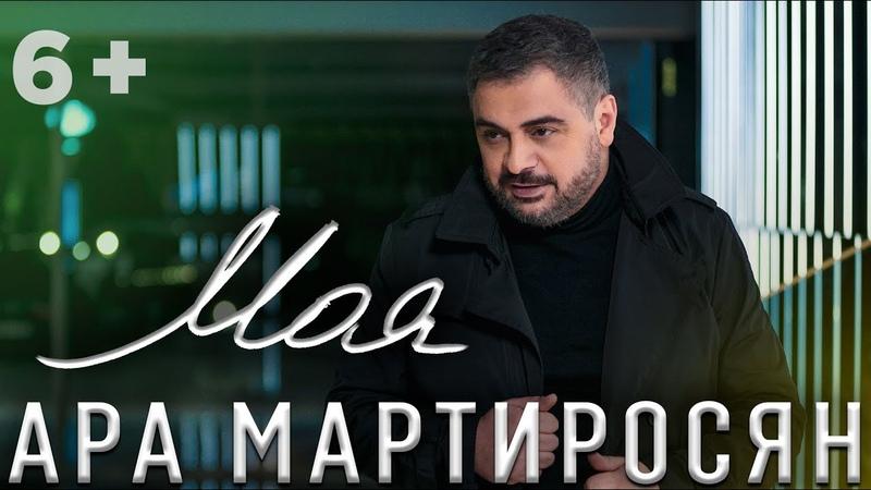 Ара Мартиросян - МОЯ [NEW 2019] Ara Martirosyan - MOYA (6)