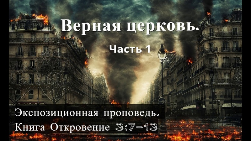 №1 Филадельфия - Верная церковь. Откровение 37-13. Экспозиционная проповедь. Владимир Дубинский