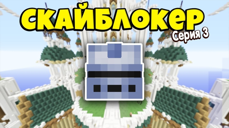МАЙНКРАФТ и БУДНИ СкайБлокера Приключения на SkyBlock RPG Серия 3 Остров РПГ
