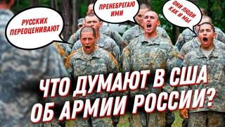 Иностранцы об армии России😎Что на самом деле думают о русских американцы?