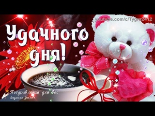 ☕️ Доброе утро! 🌸  Удачного дня!  Музыкальная видео открытка.