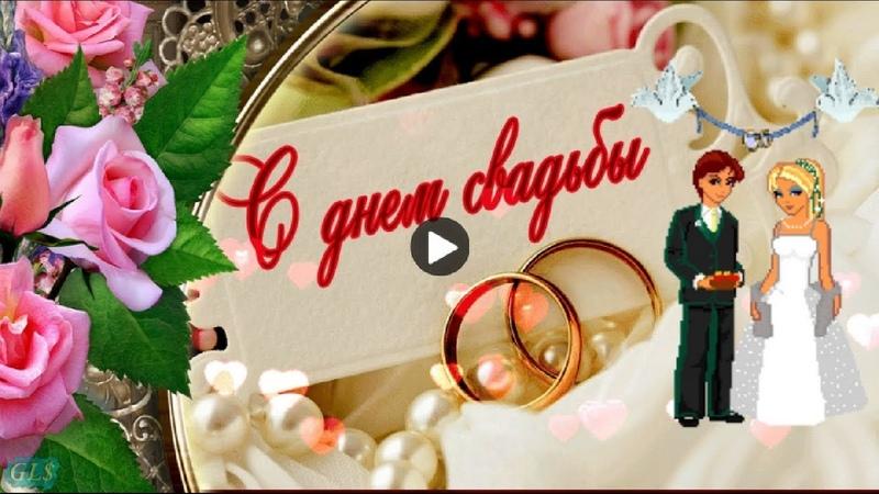 С Днем Свадьбы Красивые поздравления молодоженам Музыкальная видео открытка на праздник День свадьбы