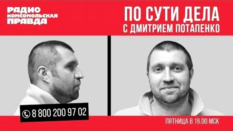 Дмитрий ПОТАПЕНКО - Найти 25 трлн рублей. Миссия выполнима? Законопроекты о крипте в России