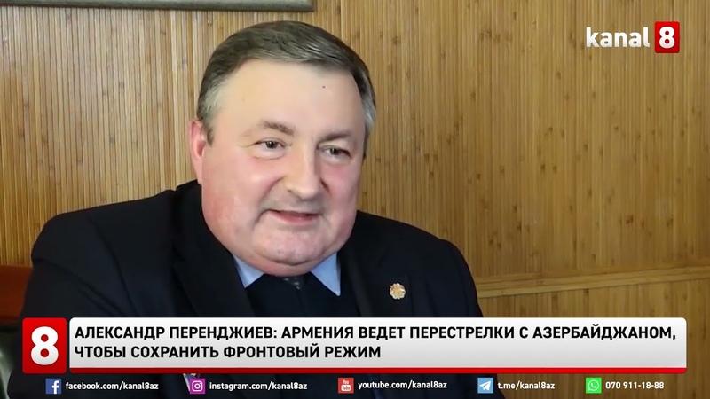 Александр Перенджиев Армения ведет перестрелки с Азербайджаном чтобы сохранить фронтовый режим
