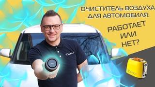 Обзор и тест автомобильного очистителя воздуха OSRAM AirZing
