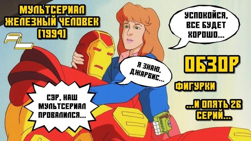 Мультсериал Железный Человек Iron Man The Animated Series 1994 ОБЗОР НОСТАЛЬГИЯ