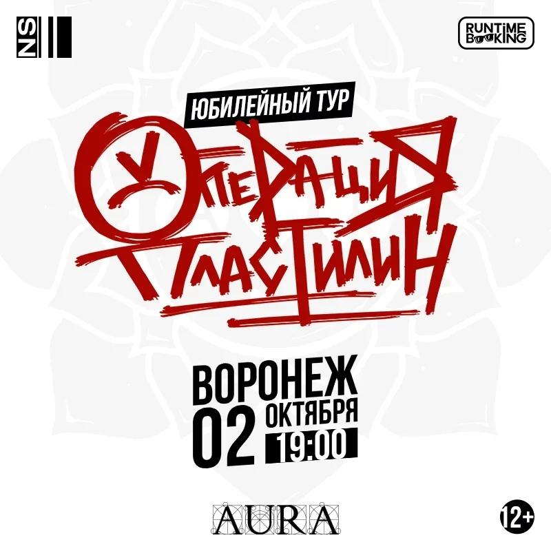 Афиша Воронеж Операция Пластилин / 02.10.2020 / Воронеж