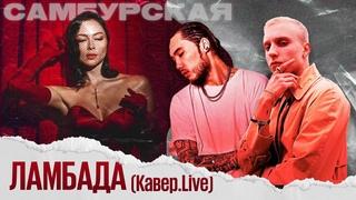 Настасья Самбурская - Ламбада ( T-Fest и Скриптонит ) - Кавер