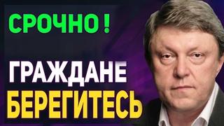 НЕ ПОБОЯЛСЯ И СКАЗАЛ ВСЁ ! Григорий Явлинский