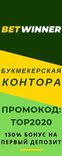 Афиша Екатеринбург Betwinner букмекерская контора зеркало