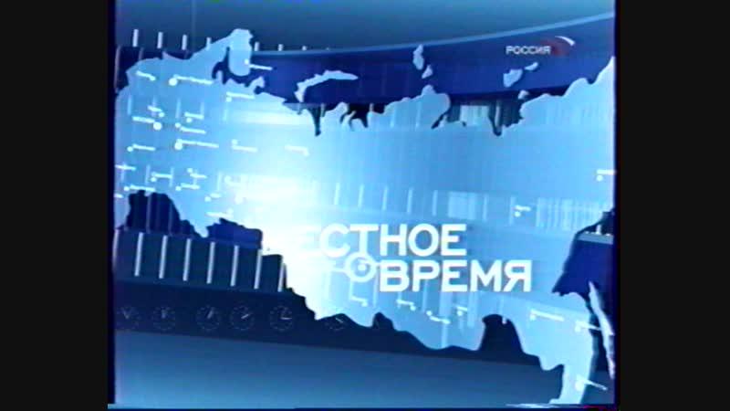 Окончание Вестей заставка Местное время и отрывок заставки программы Вести Москва Россия апрель 2006