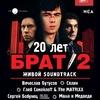 21 марта: БРАТ-2 | 20 лет | ЖИВОЙ SOUNDTRACK