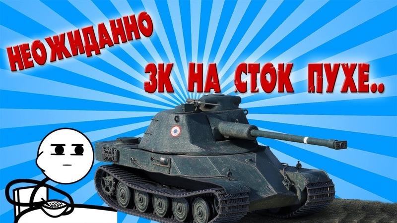 AMX 65t\\3к на сток пухе!нежданчик))