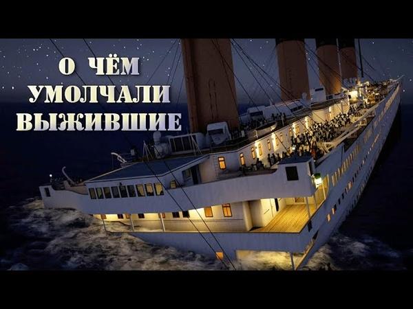 ПРАВДА ОТ КОТОРОЙ СЖИМАЕТСЯ СЕРДЦЕ! Как утонул Титаник