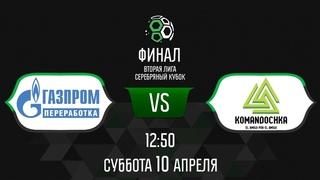 Газпром Переработка vs KOMANDOCHKA   Online-трансляция