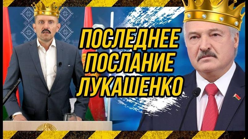 Реальные Новости Беларуси Послание Лукашенко к народу Пародия Блог Бычковского