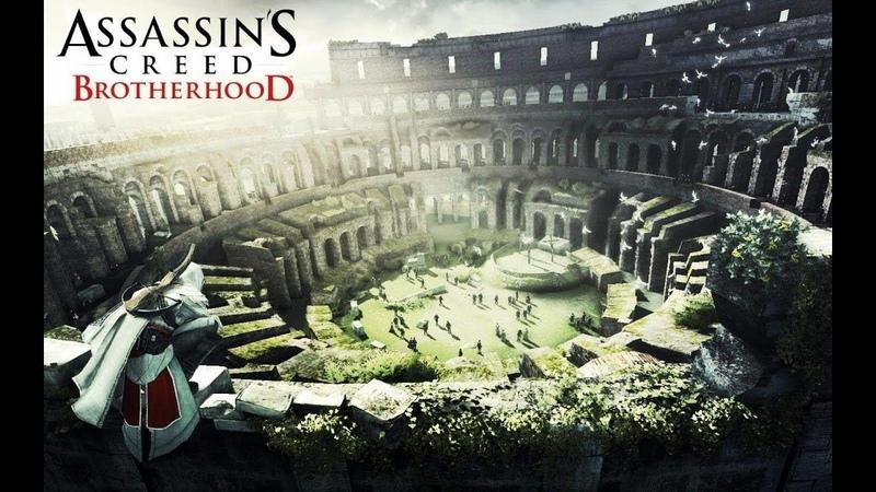 Assassin s Creed братство крови часть 5