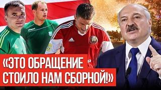 Никто не объяснил, почему так произошло   Как уничтожили самую успешную футбольную сборную Беларуси