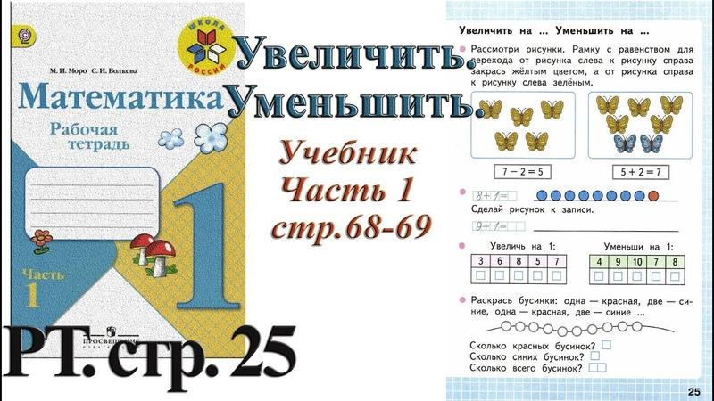 Стр 25 Моро Математика 1 класс рабочая тетрадь 1 часть Моро Уменьшить увеличить стр 25