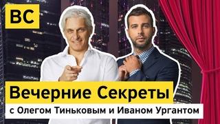 «Вечерние секреты» с Олегом Тиньковым и Иваном Ургантом – новогодний выпуск