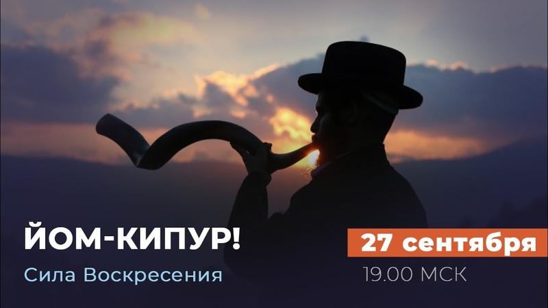 ЙОМ КИПУР Анонс