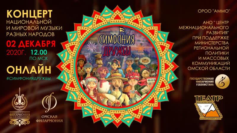 Онлайн концерт национальной и мировой музыки разных народов Симфония дружбы