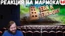 Реакция на Мармока: Хорошие игры 22 Баги, Приколы, Фейлы
