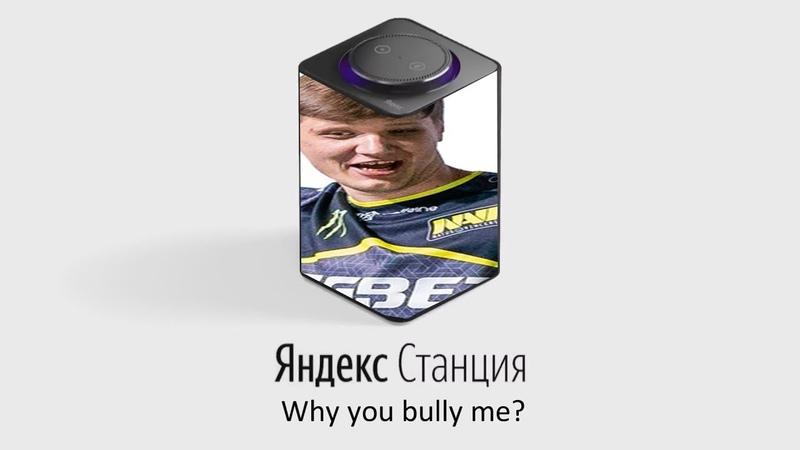 S1MPLE озвучивает ЯНДЕКС СТАНЦИЮ