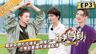 [Show] 200827 新手驾到 (Go Newbies) Ep.3  Xuanyi