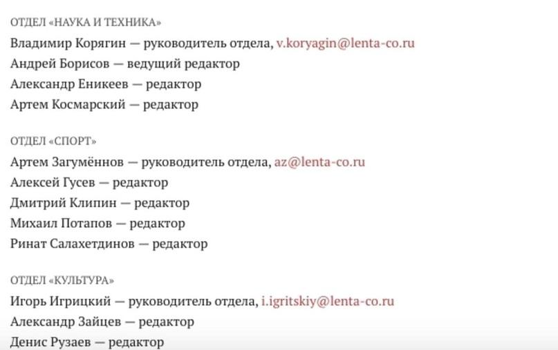 Как правильно искать контакты журналистов?, изображение №1