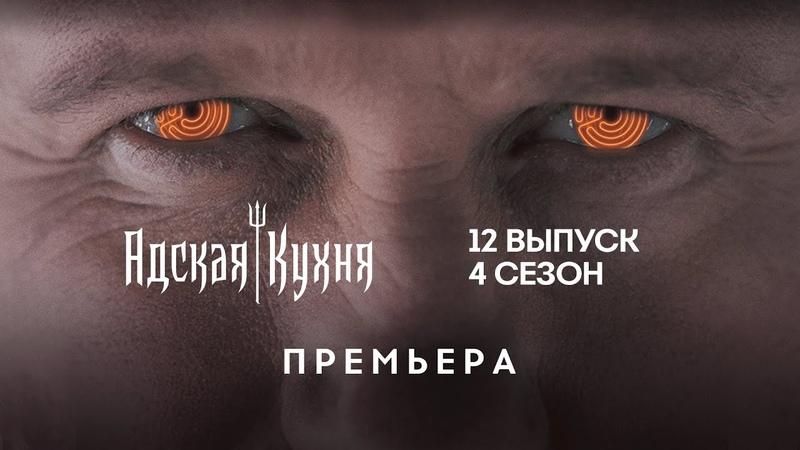 Адская кухня 4 сезон 12 выпуск