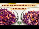 Салат из краснокочанной капусты с двумя видами заправок рецепт шаг за шагом от menu5min