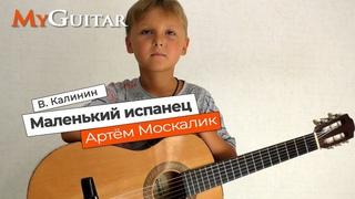 """""""Маленький испанец"""", В Калинин. Исп. Артем Москалик (7 лет). (0+)"""