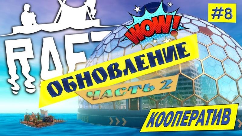 РАФТ ОБНОВЛЕНИЕ► Raft Survival Simulator Часть 8 НОВЫЙ ОСТРОВ БЛИЗИМСЯ К ФИНАЛУ