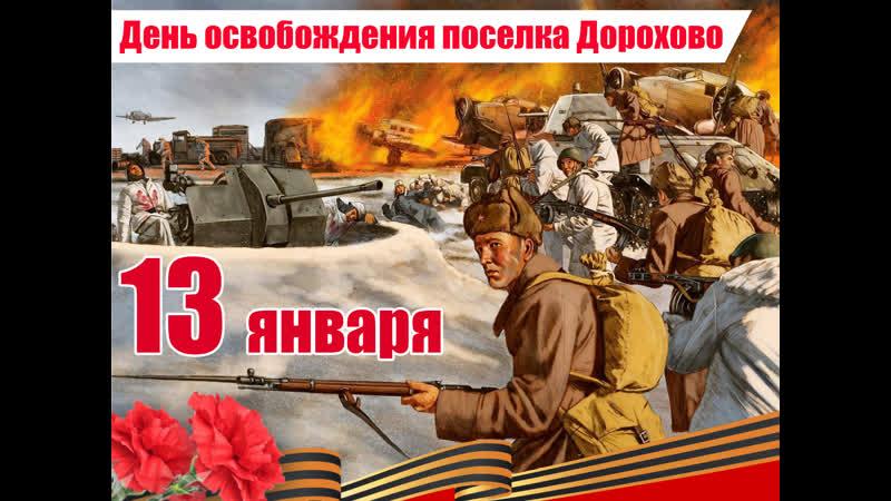 Концерт посвященный Дню освобождения поселка Дорохово от немецко фашистских захватчиков