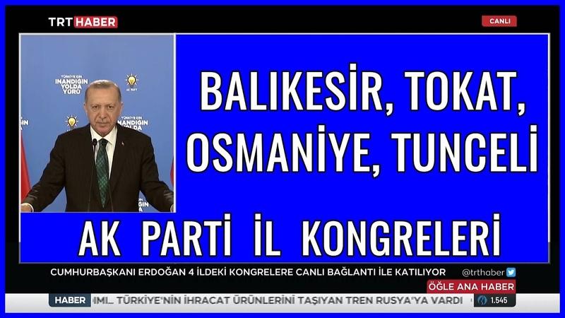 Ak Parti 7 Olağan Balıkesir Osmaniye Tokat Tunceli il Kongresi 10 02 2021