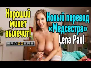 Lena Paul порно секс порно анал минет секс сперма  секс порно эротика sex porno milf brazzers anal blowjob milf anal секс