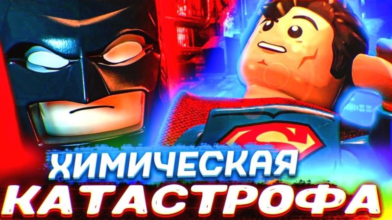 LEGO BATMAN 2 DC Super Heroes Прохождение СУПЕРМЕН ВСЕХ СПАС ЧАСТЬ 6