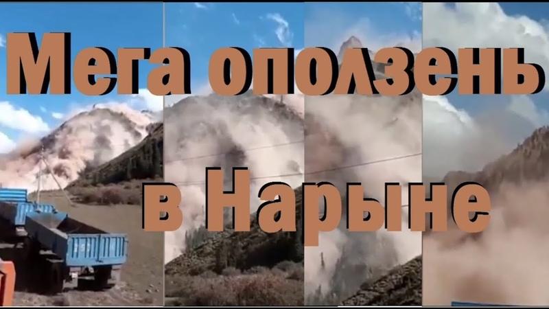 Оползень в Киргизии Доказательство Терраформации и Террагенезиса