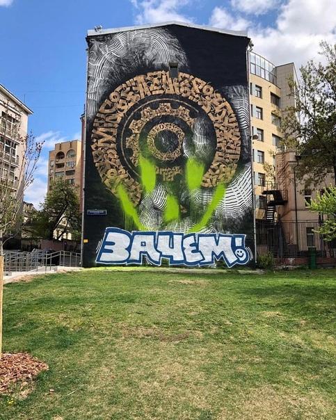 """Кто и зачем рисует граффити """"Зачем"""""""