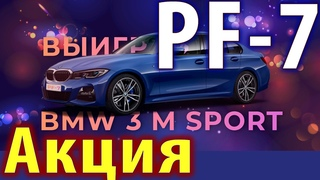 PF7 - Розыгрыш автомобиля ! BMW 3 M Sport ! Акция !