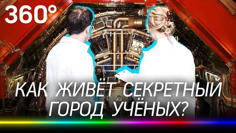 Секретный наукоград Что разрабатывают в Дубне молодые учёные Подмосковья