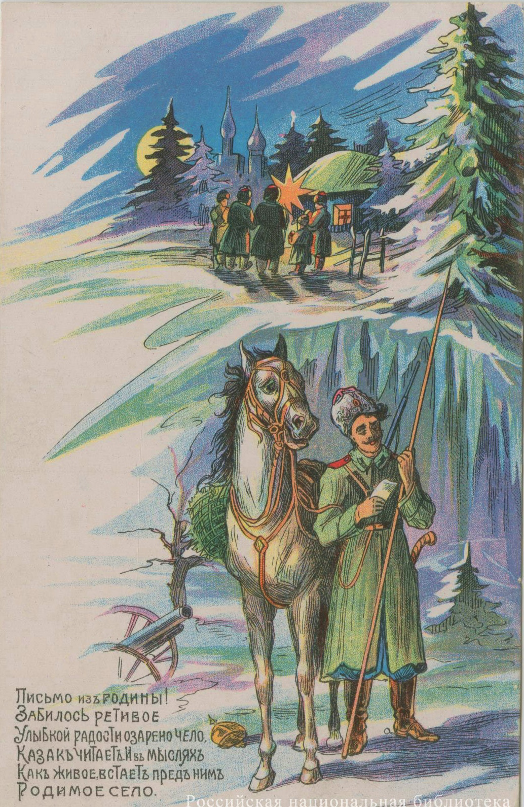Рождественские дореволюционные открытки, изображение №38