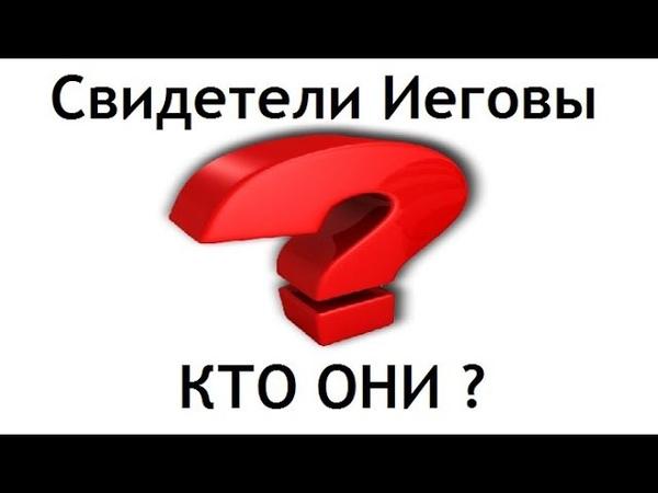 Свидетели Иеговы это религия или бизнес